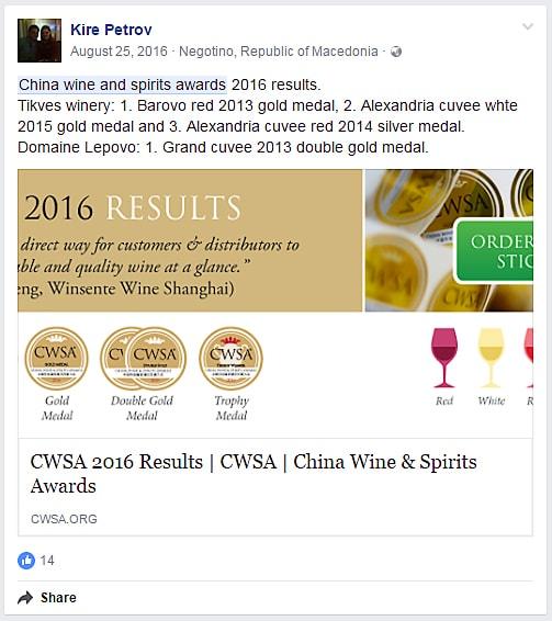 CWSA Winner Tikves Winery - CWSA | China Wine & Spirits Awards